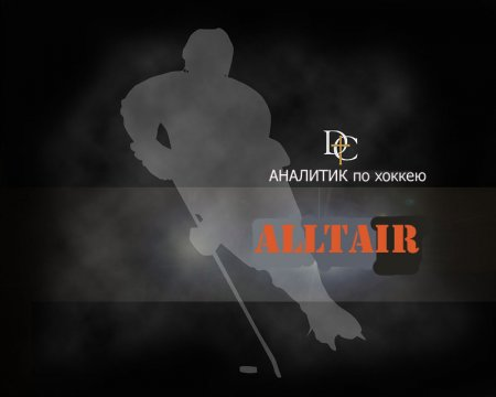 Прогнозы на хоккей!!!!!!!!!!!!!!!!