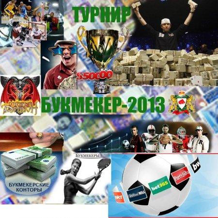 ТУРНИР:ЛУЧШИЙ БУКМЕКЕР -2013